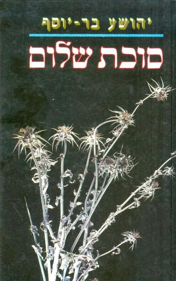 סוכת שלום - מועדון קוראי מעריב - יהושע בר-יוסף