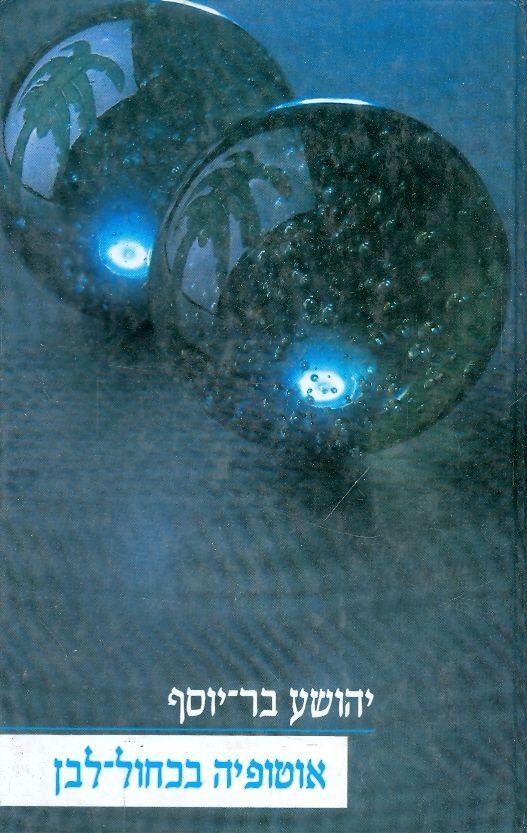 אוטופיה בכחול לבן - מועדון קוראי מעריב - יהושע בר-יוסף