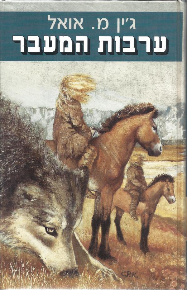 ערבות המעבר - שני כרכים - ג'ין מ. אואל