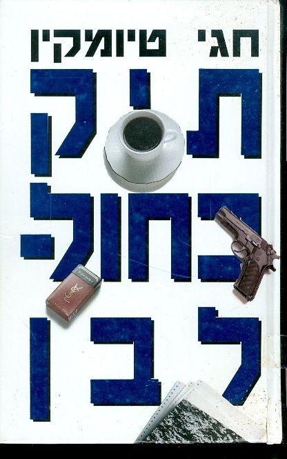 תיק כחול לבן - חגי טיומקין