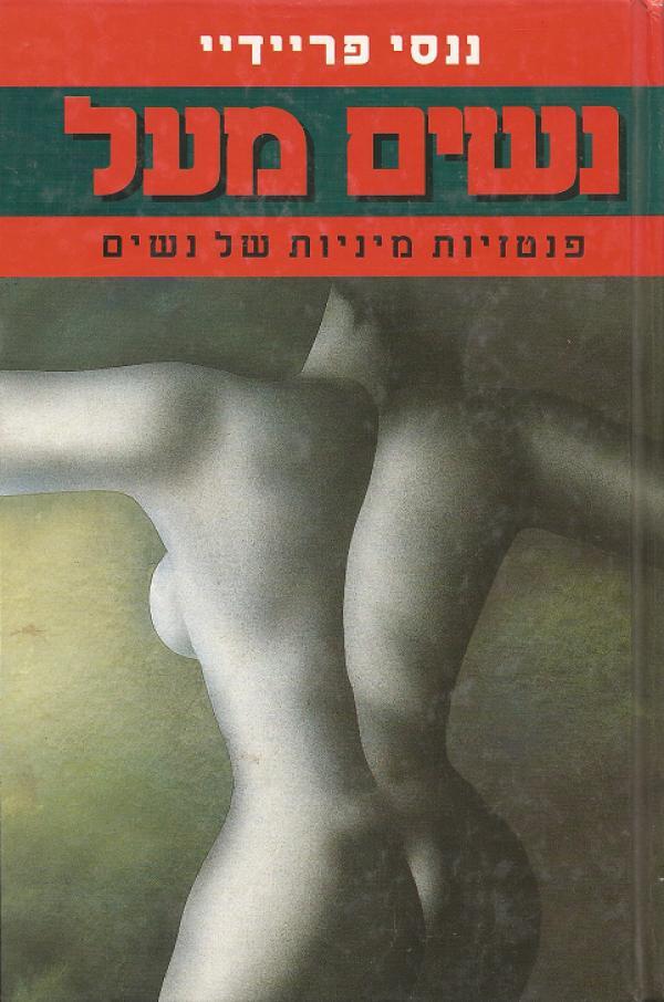 נשים מעל - פנטזיות מיניות של נשים - ננסי פריידיי