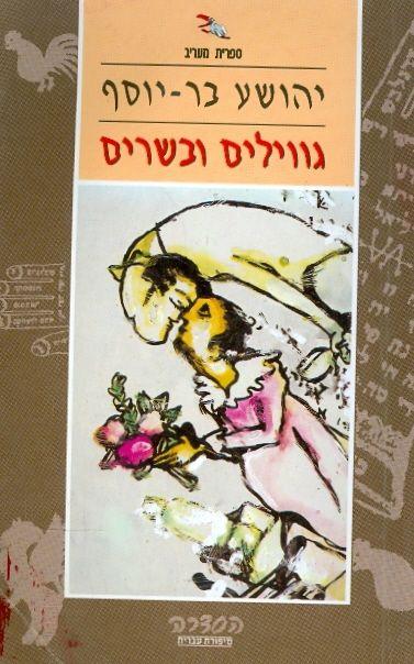 גווילים ובשרים - הסדרה - סיפורת עברית / יהושע בר-יוסף