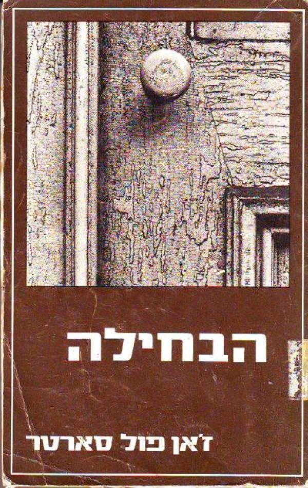 הבחילה - ז'אן פול סארטר