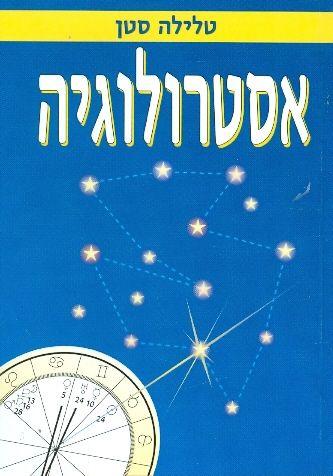 אסטרולוגיה - טלילה סטן