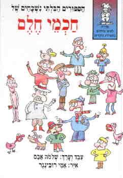 הספורים הבלתי נשכחים של חכמי חלם - לצים גדולים בספרות ילדים - שלמה אבס