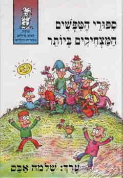 ספורי הטפשים המצחיקים ביותר - לצים גדולים בספרות הילדים - שלמה אבס