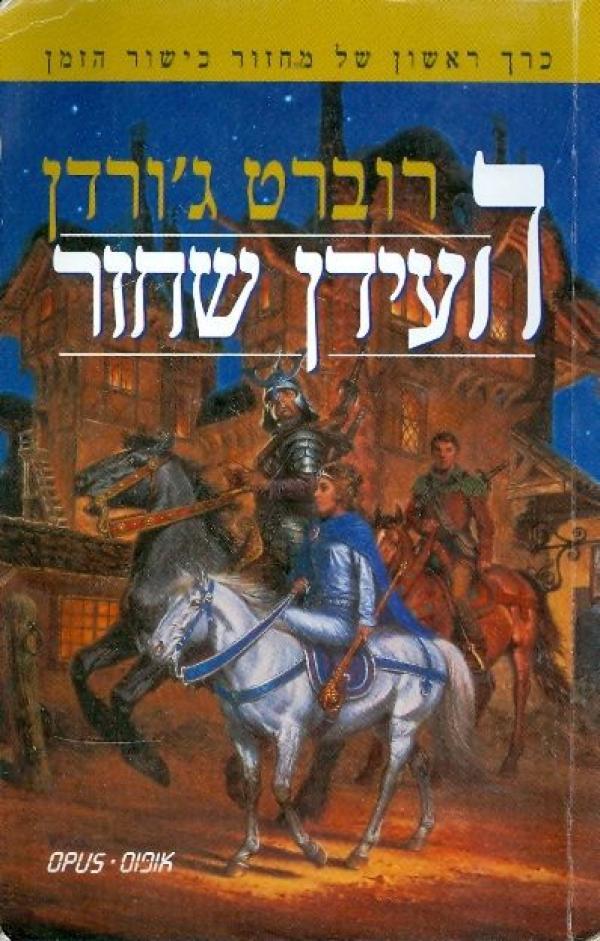 העידן שחזר - רוברט ג'ורדן