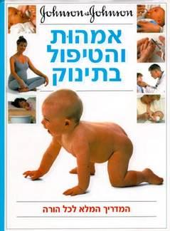 אמהות והטיפול בתינוק - ייעוץ מדעי - ד'ר וולף דני