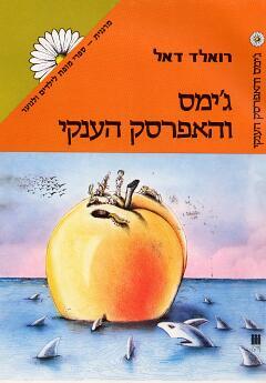 ג'ימס והאפרסק הענקי - רואלד דאל