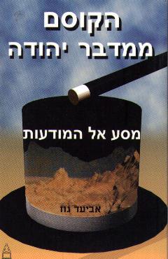 הקוסם ממדבר יהודה - אביעד גוז