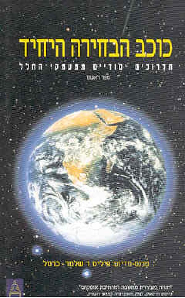 כוכב הבחירה היחיד - ספר ראשון - פיליס ו' שלמר-כרמל