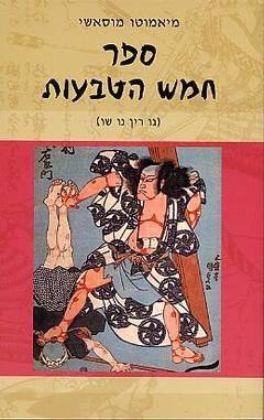 גו רין נו שו - ספר חמש הטבעות - מיאמוטו מוסאשי