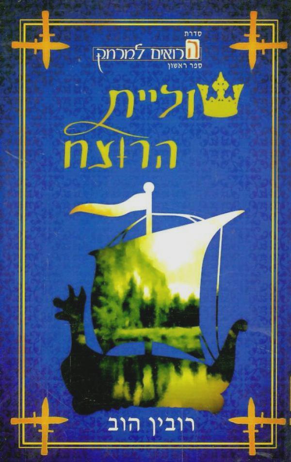 שוליית הרוצח - רובין הוב