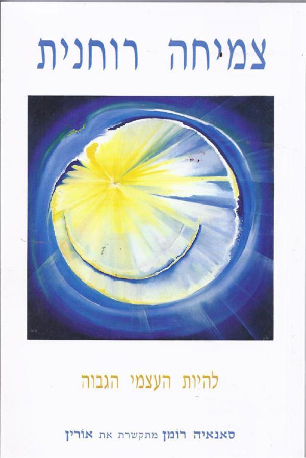 צמיחה רוחנית - להיות העצמי הגבוה - סאנאיה רומן