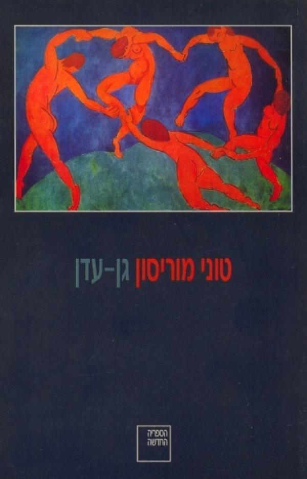 גן עדן - הספריה החדשה למנויים, 1998  [11] - טוני מוריסון