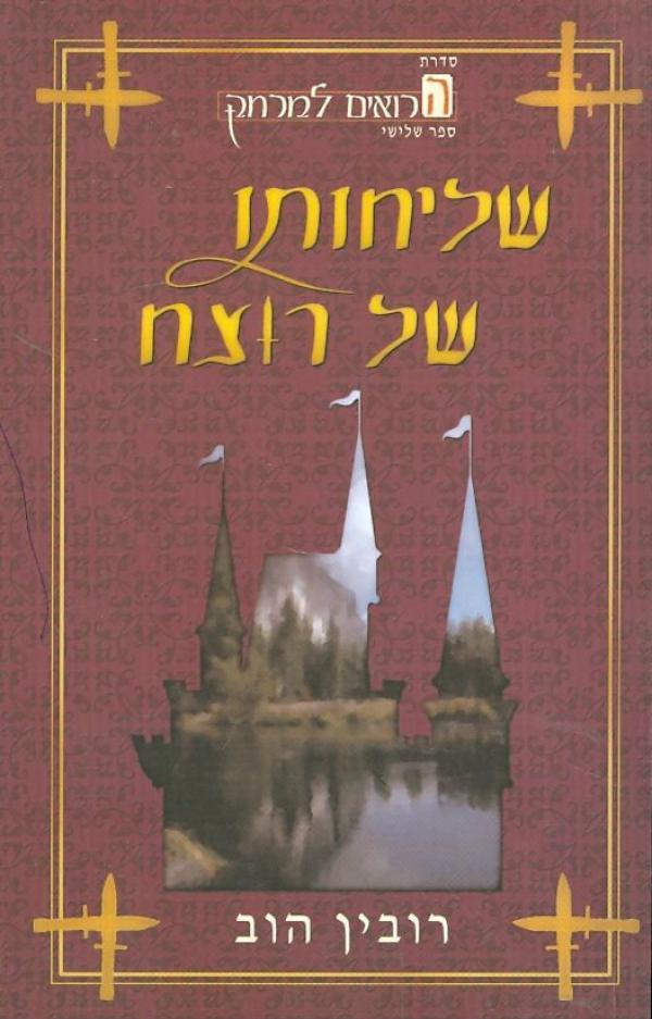 שליחותו של רוצח - רובין הוב