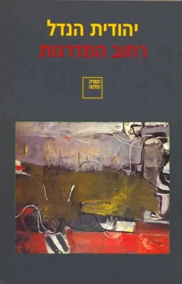 רחוב המדרגות- הספריה החדשה - יהודית הנדל
