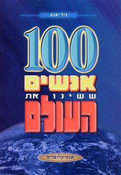 100 אנשים ששינו את העולם - ביל ייאנה