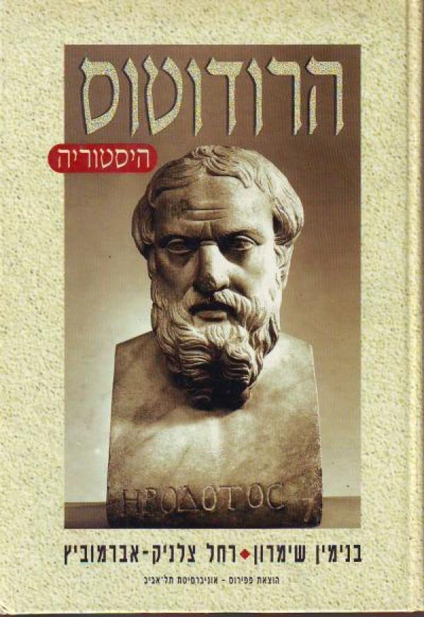 הרודוטוס - היסטוריה - בנימין שימרון