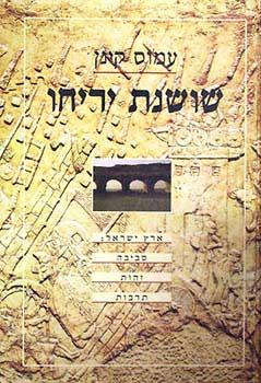 שושנת יריחו - ארץ ישראל: סביבה זהות תרבות - עמוס קינן