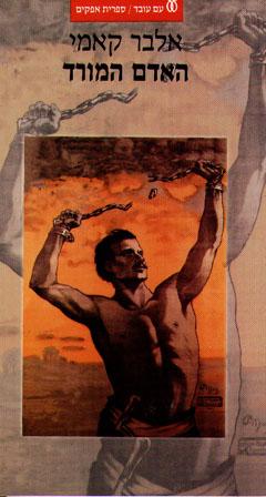 האדם המורד - אלבר קאמי