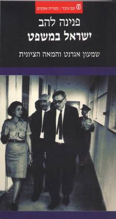 ישראל במשפט - שמעון אגרנט והמאה הציונית - פנינה להב