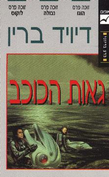 גאות הכוכב - דיויד ברין