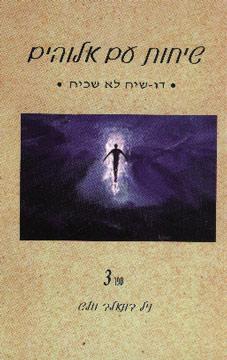 שיחות עם אלוהים 3 - דו-שיח לא שכיח - ניל דונאלד וולש
