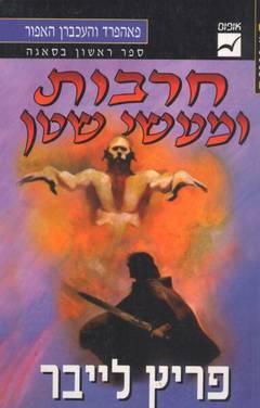 חרבות ומעשי שטן - פריץ לייבר