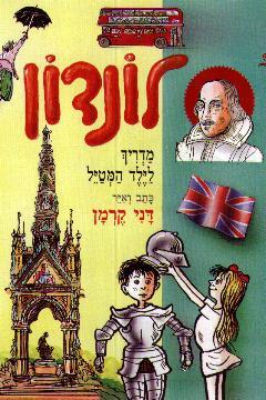 לונדון - מדריך לילד המטיל - דני קרמן
