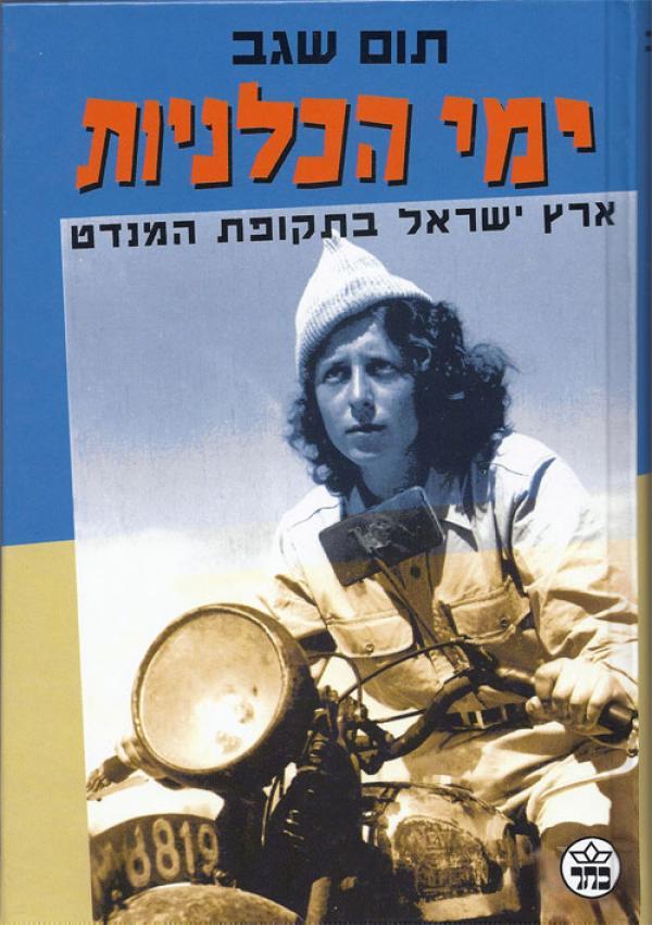 ימי הכלניות - ארץ ישראל בתקופת המנדט - תום שגב