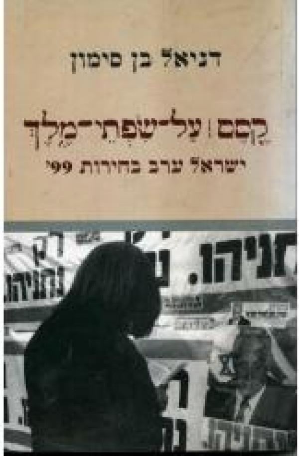 קסם על שפתי מלך - ישראל ערב בחירות '99 - דניאל בן סימון