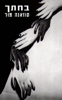 בחתך - מותחן אירוטי - סוזאנה מור