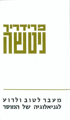 מעבר לטוב ולרוע, לגניאולוגיה של המוסר - [כריכה קשה] - פרידריך ניטשה