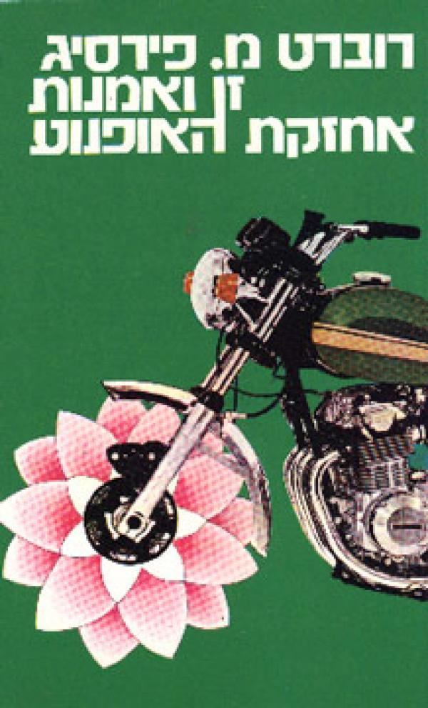 זן ואמנות אחזקת האופנוע - רוברט מ.פירסיג