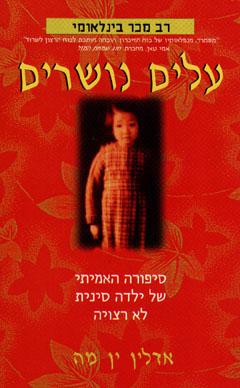 עלים נושרים - סיפורה האמיתי של ילדה סינית לא רצויה - אדלין ין מה