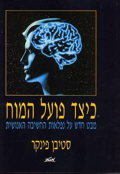 כיצד פועל המוח - מבט חדש על נפלאות החשיבה האנושית - סטיבן פינקר