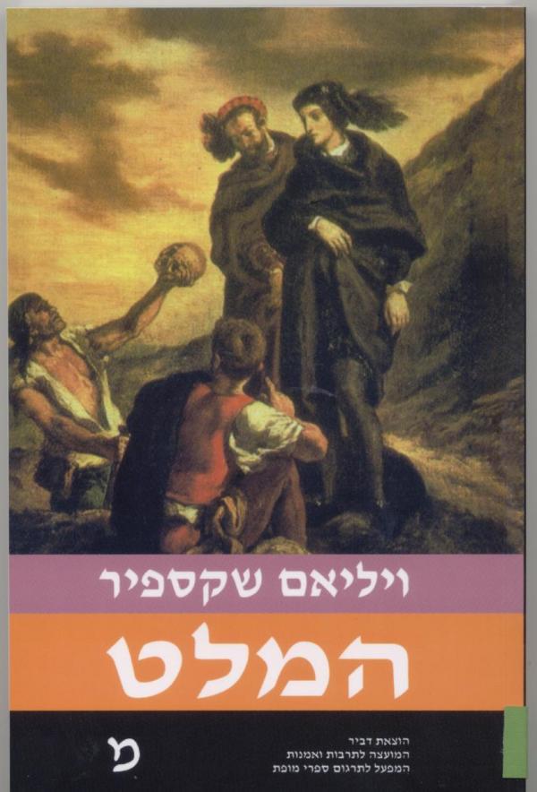 המלט נסיך דנמרק  - נוסח עברי ט.כרמי - וויליאם שייקספיר