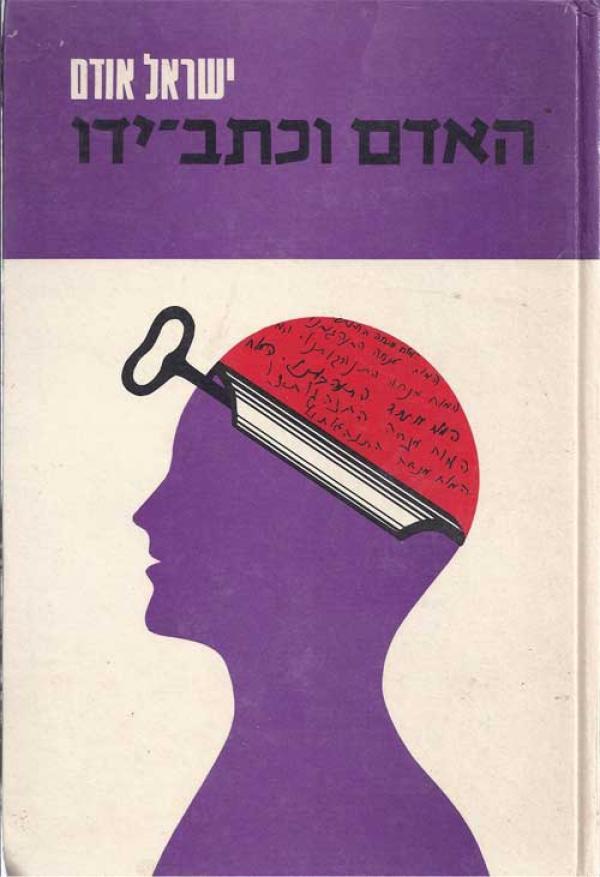 האדם וכתב ידו - ישראל אודם