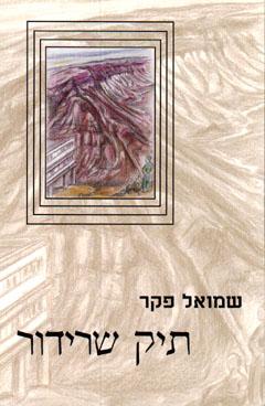 תיק שרידור - שמואל פקר