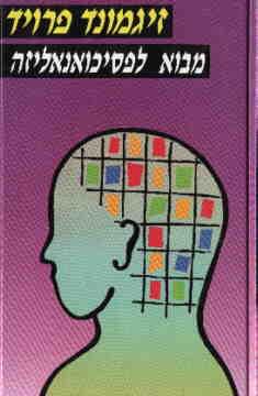 מבוא לפסיכואנאליזה - כריכה קשה - זיגמונד פרויד