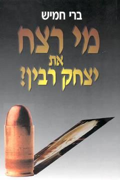 מי רצח את יצחק רבין? - ברי חמיש