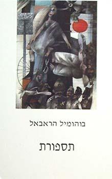 תספורת - בוהומיל הראבאל