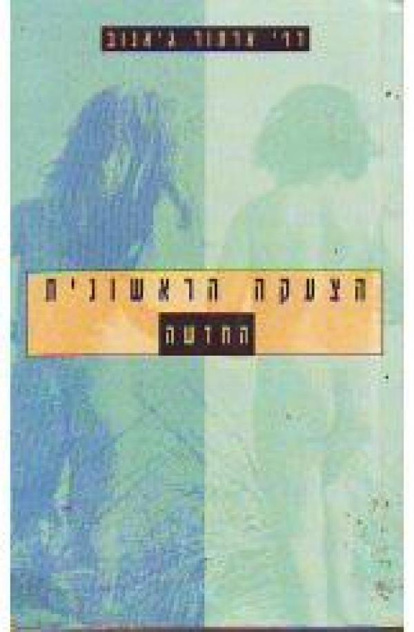 הצעקה הראשונית החדשה - תראפיה פרימאלית אחרי עשרים שנה  - ארתור ג'אנוב