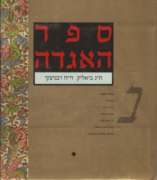 ספר האגדה 2 כרכים - ביאליק, רבניצקי