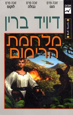 מלחמת הרימום - דיויד ברין