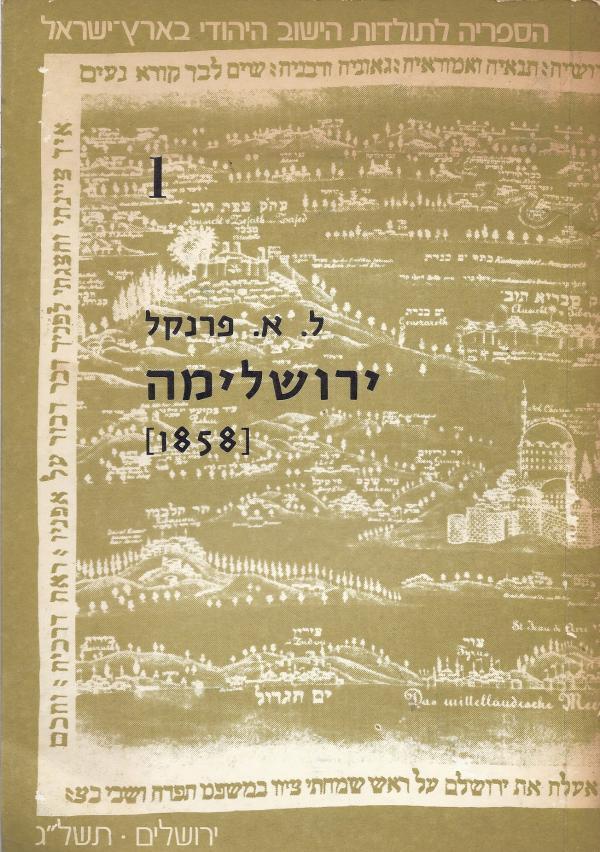 ירושלימה (1858) - לודויג אוגוסט פרנקל