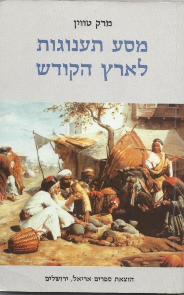 מסע תענוגות לארץ הקודש - מארק טוויין