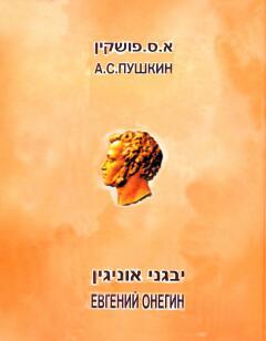 יבגני אוניגין - מהדורה דו-לשונית: עברית ורוסית - אלכסנדר סרגייביץ' פושקין