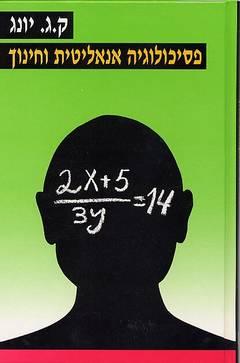 פסיכולוגיה אנליטית וחינוך - קארל גוסטב יונג